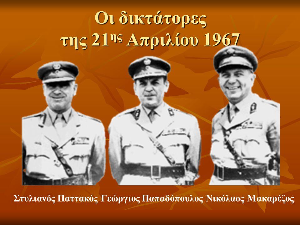 Οι δικτάτορες της 21ης Απριλίου 1967