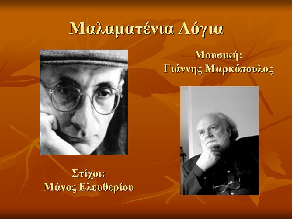 Μαλαματένια Λόγια Μουσική: Γιάννης Μαρκόπουλος Στίχοι: