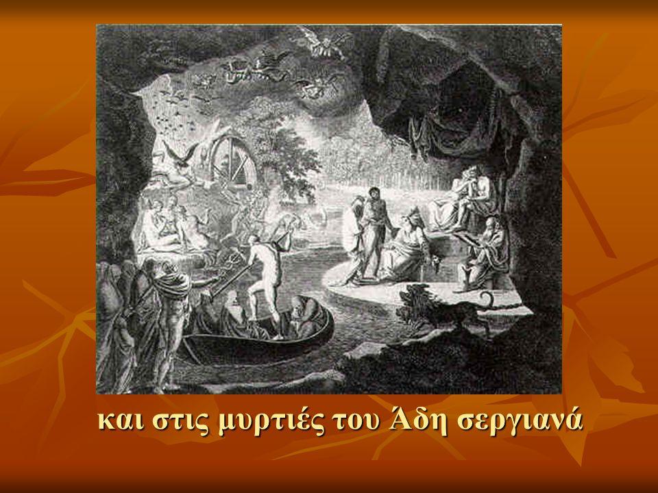 και στις μυρτιές του Άδη σεργιανά