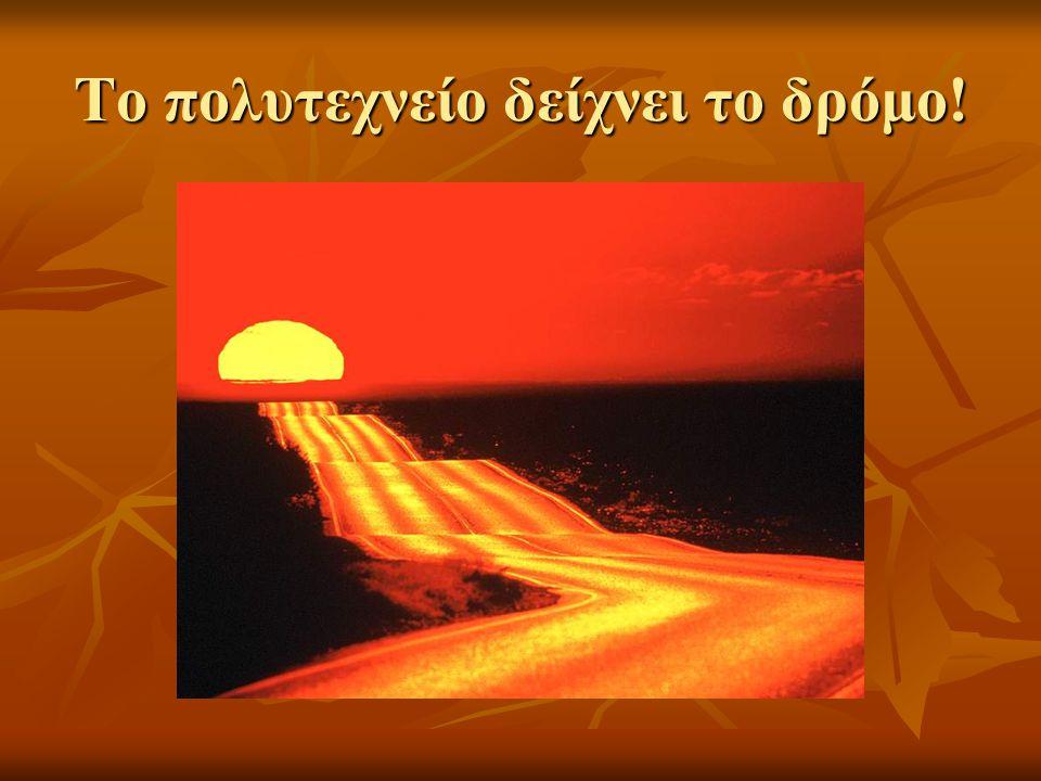 Το πολυτεχνείο δείχνει το δρόμο!