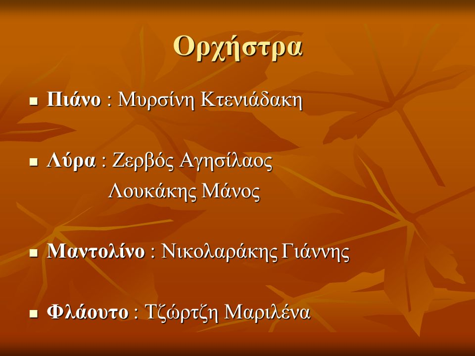 Ορχήστρα Πιάνο : Μυρσίνη Κτενιάδακη Λύρα : Ζερβός Αγησίλαος