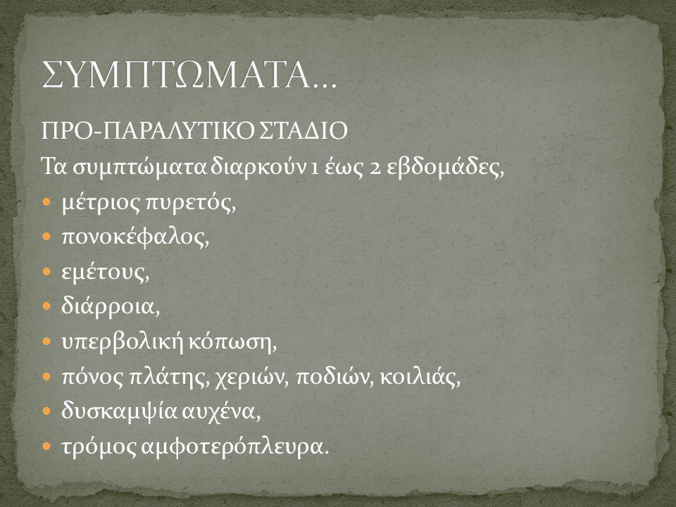ΣΥΜΠΤΩΜΑΤΑ... ΠΡΟ-ΠΑΡΑΛΥΤΙΚΟ ΣΤΑΔΙΟ