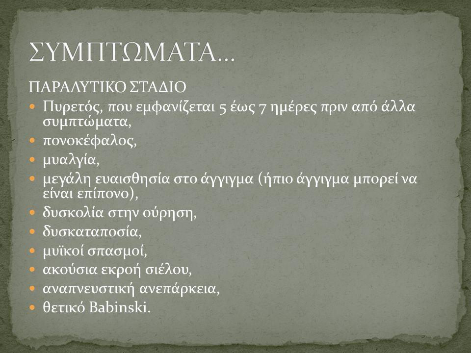 ΣΥΜΠΤΩΜΑΤΑ... ΠΑΡΑΛΥΤΙΚΟ ΣΤΑΔΙΟ