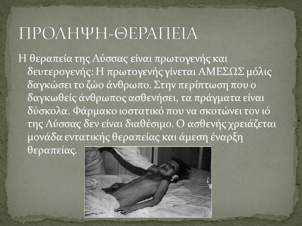 ΠΡΟΛΗΨΗ-ΘΕΡΑΠΕΙΑ