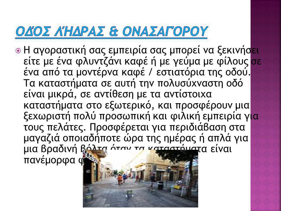 Οδός Λήδρας & Ονασαγόρου