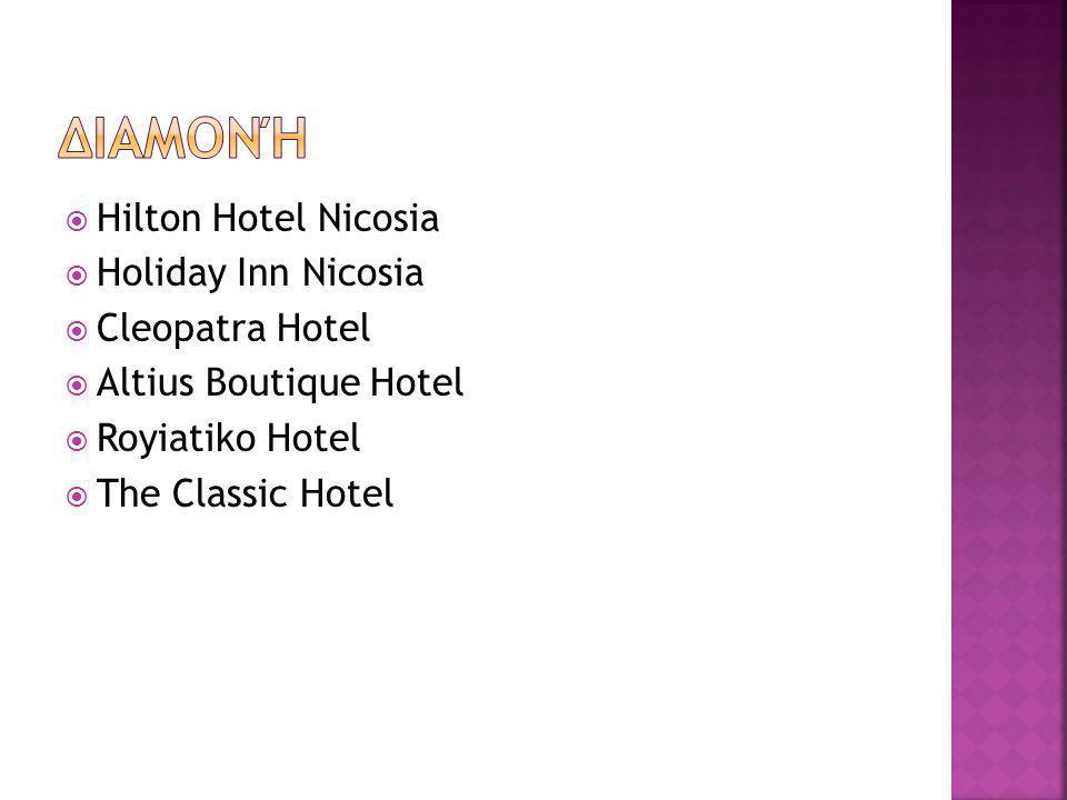 Διαμονή Hilton Hotel Nicosia Holiday Inn Nicosia Cleopatra Hotel