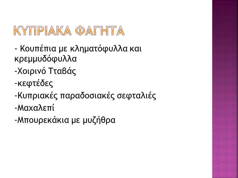 Κυπριακα φαγητα