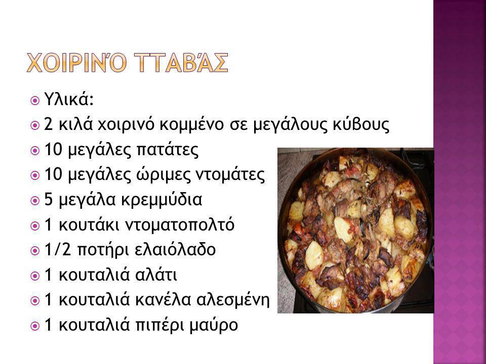 Χοιρινό Τταβάς Υλικά: 2 κιλά χοιρινό κομμένο σε μεγάλους κύβους