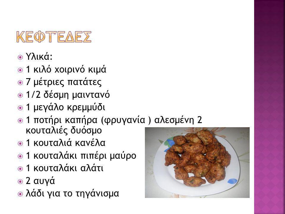 κεφτέδες Υλικά: 1 κιλό χοιρινό κιμά 7 μέτριες πατάτες