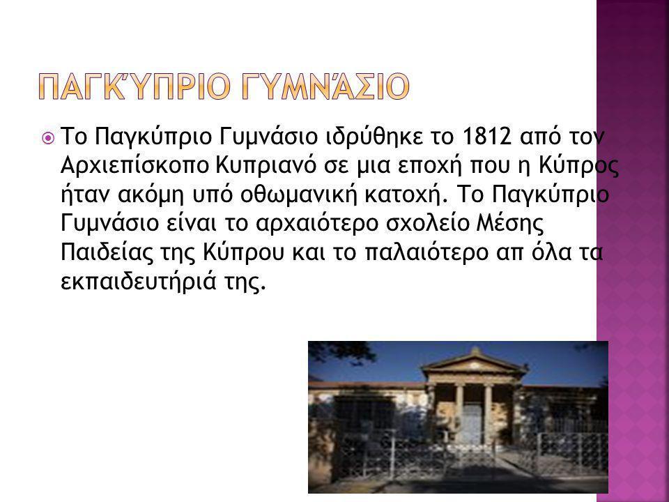 Παγκύπριο Γυμνάσιο