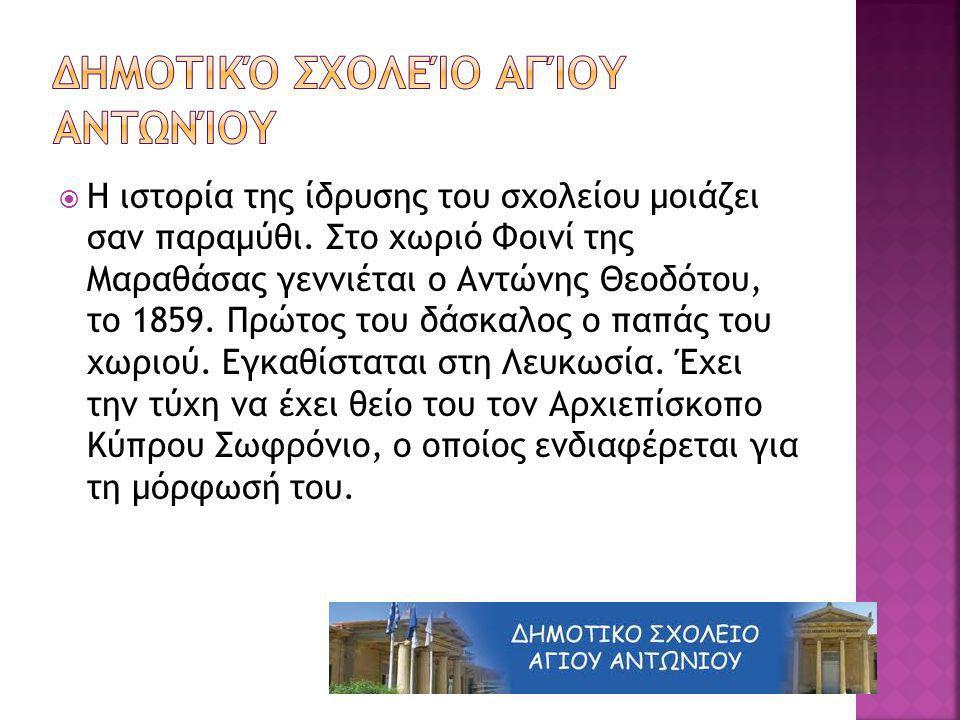 Δημοτικό Σχολείο Αγίου Αντωνίου