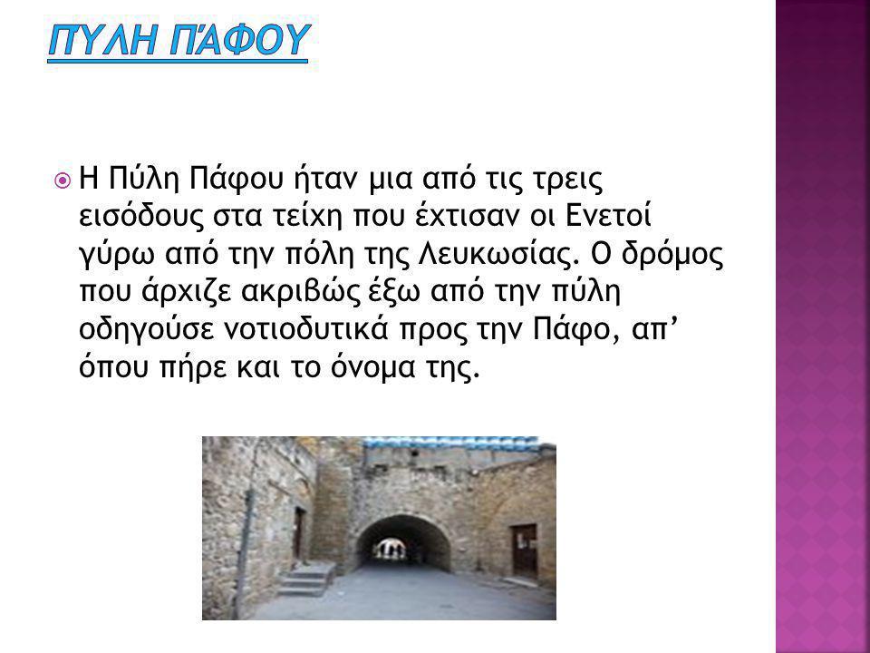 Πύλη Πάφου