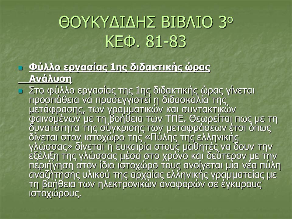ΘΟΥΚΥΔΙΔΗΣ ΒΙΒΛΙΟ 3ο ΚΕΦ. 81-83
