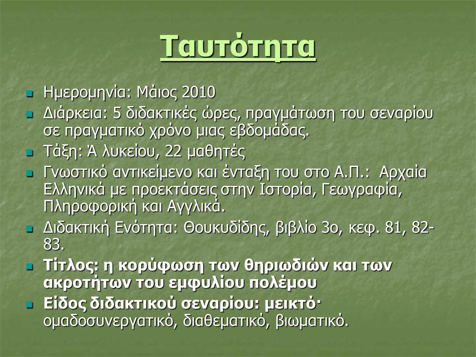 Ταυτότητα Ημερομηνία: Μάιος 2010