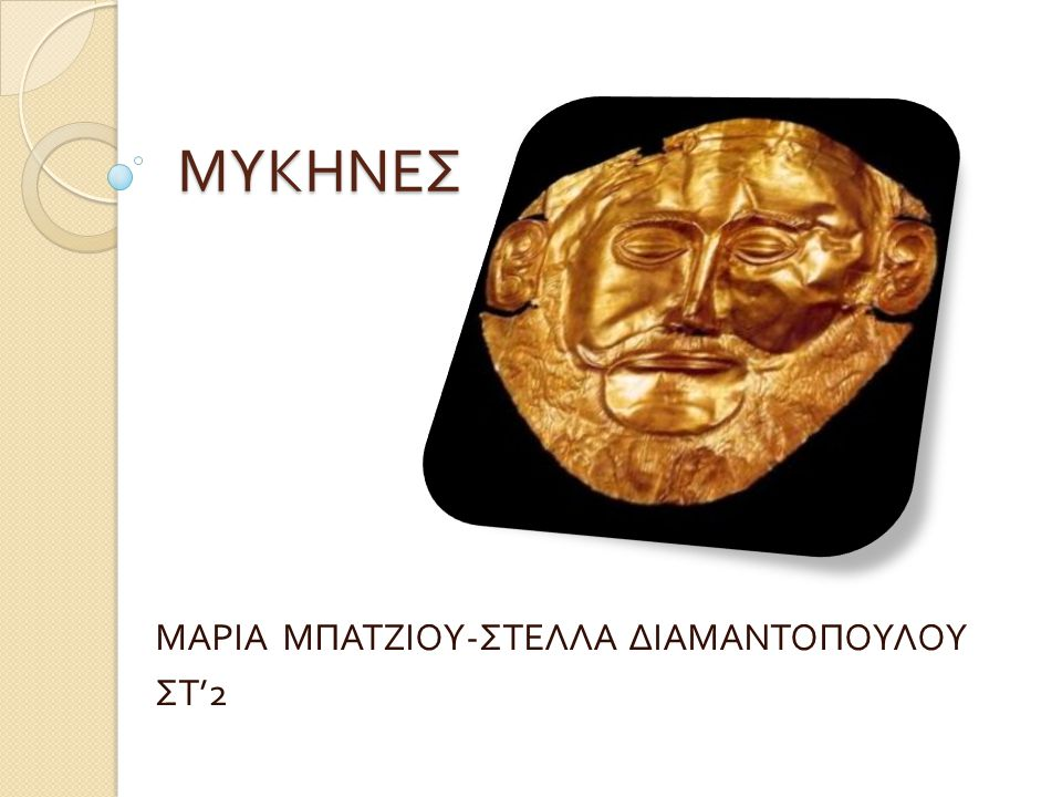 ΜΑΡΙΑ ΜΠΑΤΖΙΟΥ-ΣΤΕΛΛΑ ΔΙΑΜΑΝΤΟΠΟΥΛΟΥ ΣΤ'2