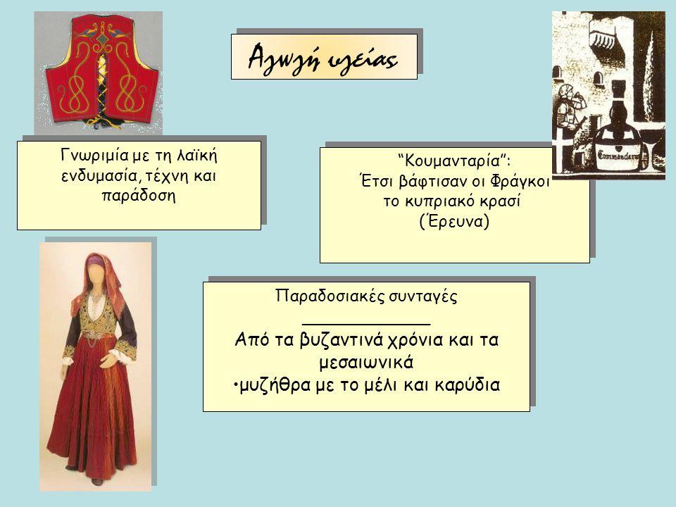 Αγωγή υγείας Από τα βυζαντινά χρόνια και τα μεσαιωνικά
