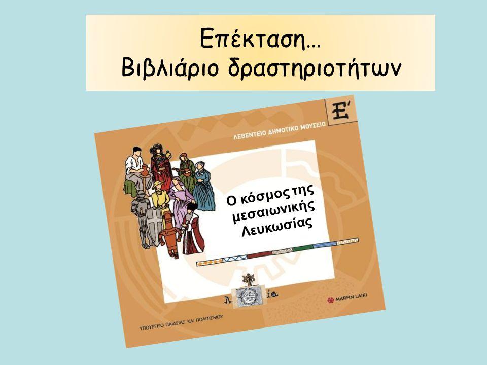 Επέκταση… Βιβλιάριο δραστηριοτήτων