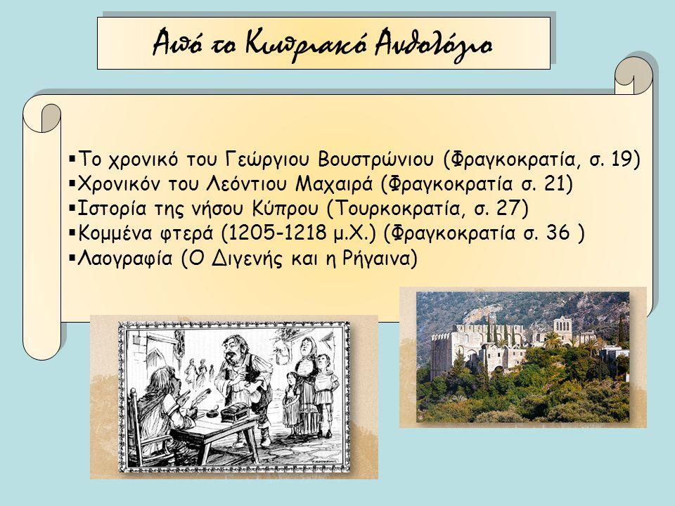 Από το Κυπριακό Ανθολόγιο