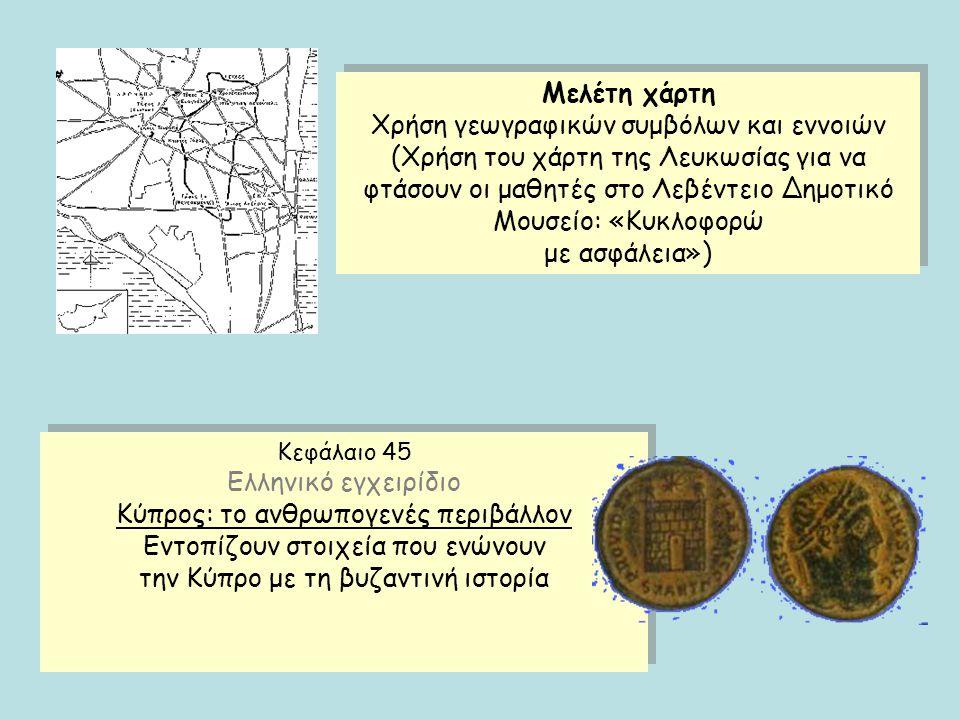Χρήση γεωγραφικών συμβόλων και εννοιών
