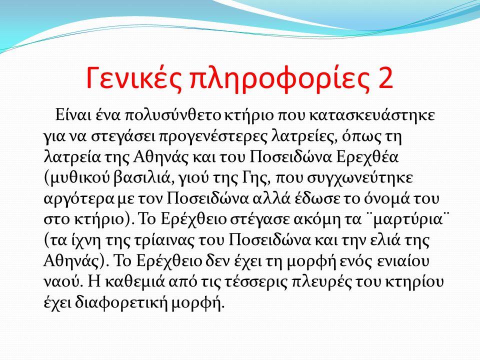 Γενικές πληροφορίες 2