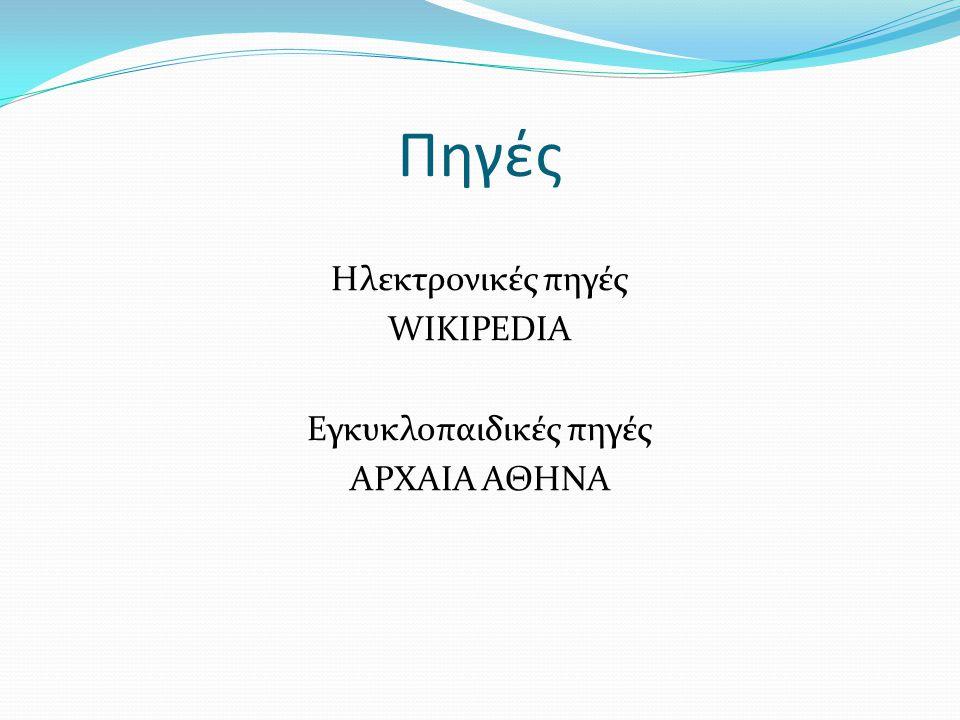 Ηλεκτρονικές πηγές WIKIPEDIA Εγκυκλοπαιδικές πηγές ΑΡΧΑΙΑ ΑΘΗΝΑ