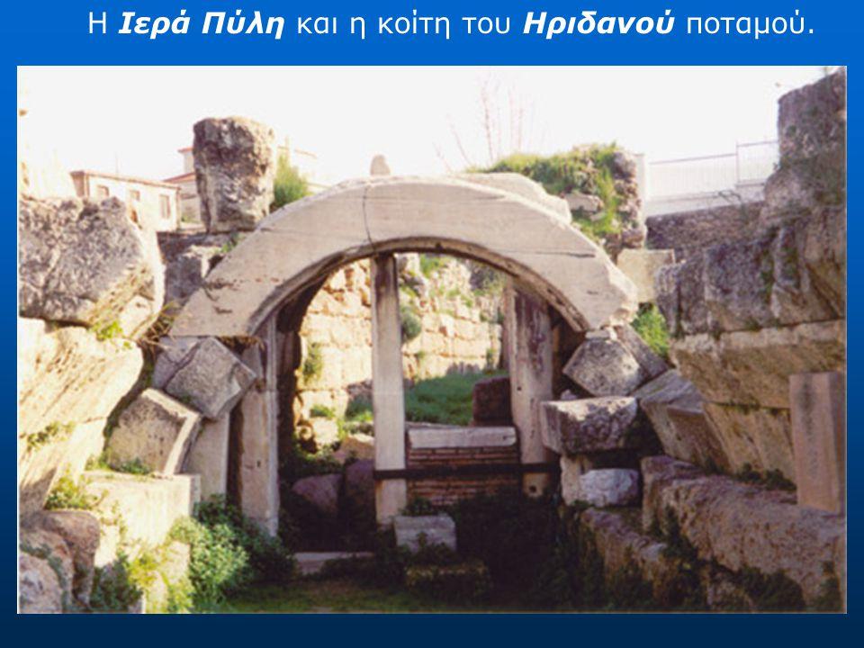 Η Ιερά Πύλη και η κοίτη του Ηριδανού ποταμού.