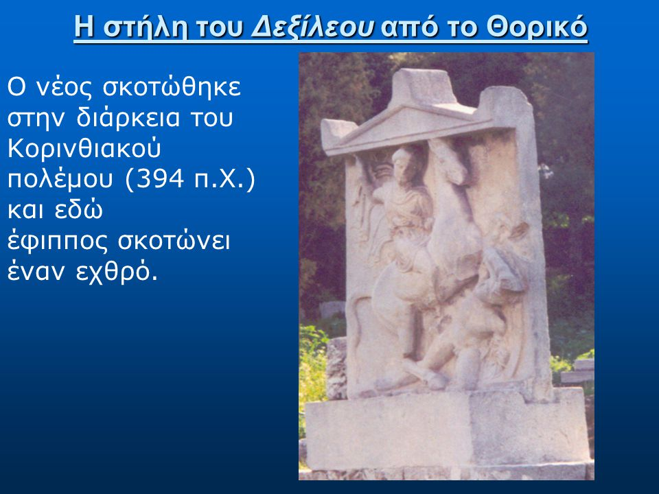 Η στήλη του Δεξίλεου από το Θορικό