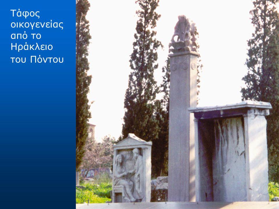 Τάφος οικογενείας από το Ηράκλειο του Πόντου