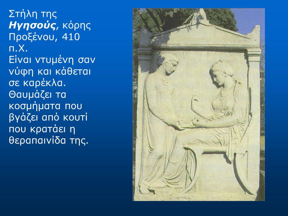 Στήλη της Ηγησούς, κόρης Προξένου, 410 π. Χ