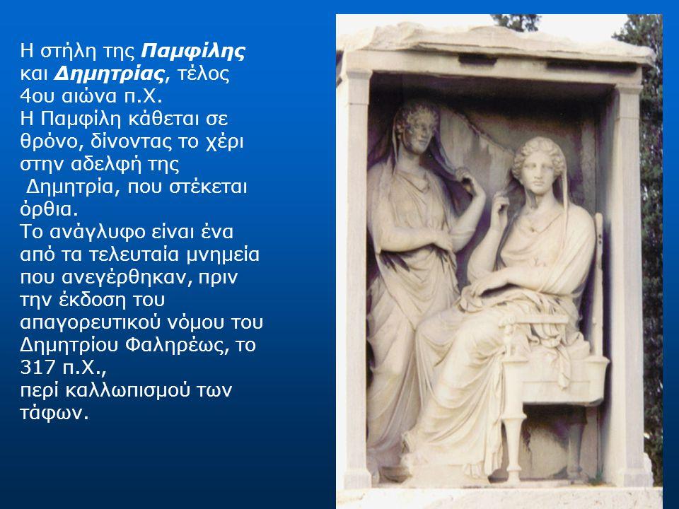 Η στήλη της Παμφίλης και Δημητρίας, τέλος 4ου αιώνα π. Χ