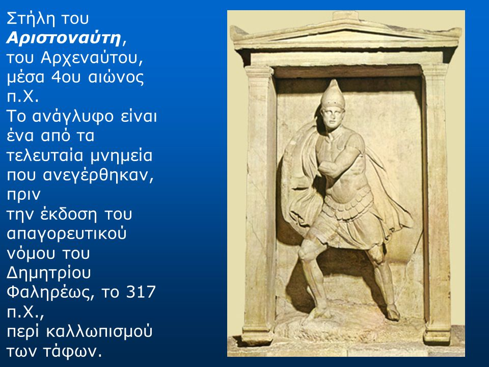 Στήλη του Αριστοναύτη, του Αρχεναύτου, μέσα 4ου αιώνος π. Χ