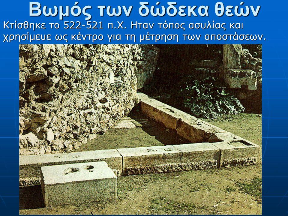 Βωμός των δώδεκα θεών Κτίσθηκε το 522-521 π.Χ.