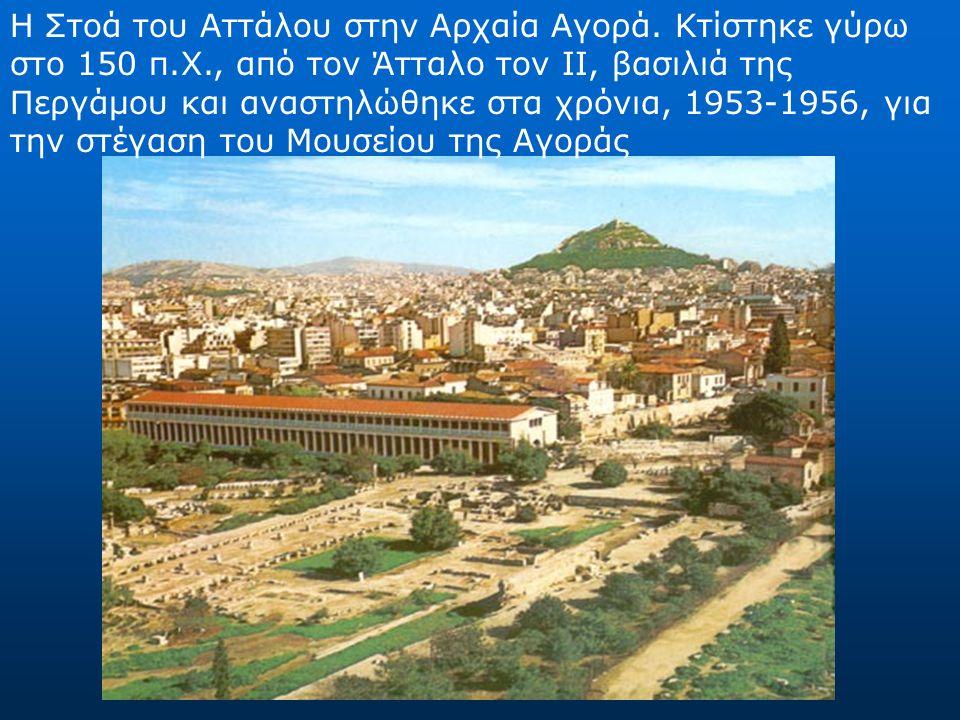 Η Στοά του Αττάλου στην Αρχαία Αγορά. Κτίστηκε γύρω στο 150 π. Χ