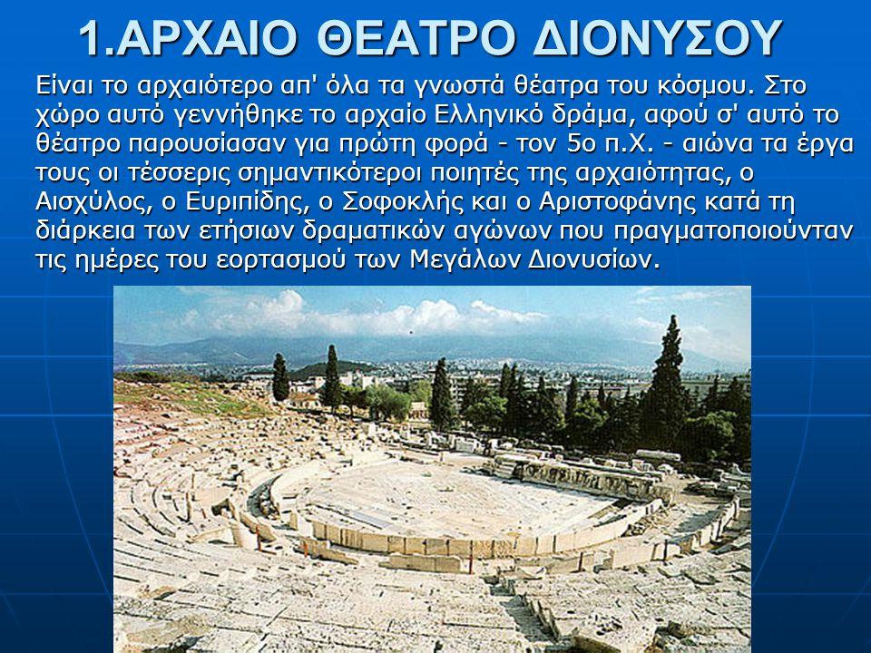 1.ΑΡΧΑΙΟ ΘΕΑΤΡΟ ΔΙΟΝΥΣΟΥ