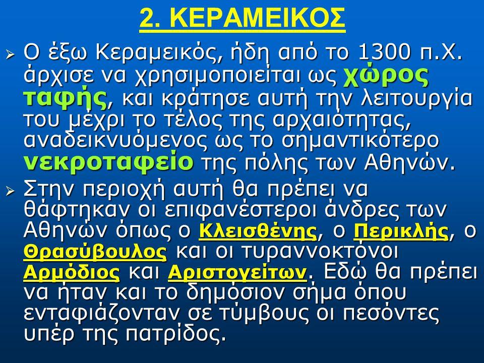 2. ΚΕΡΑΜΕΙΚΟΣ