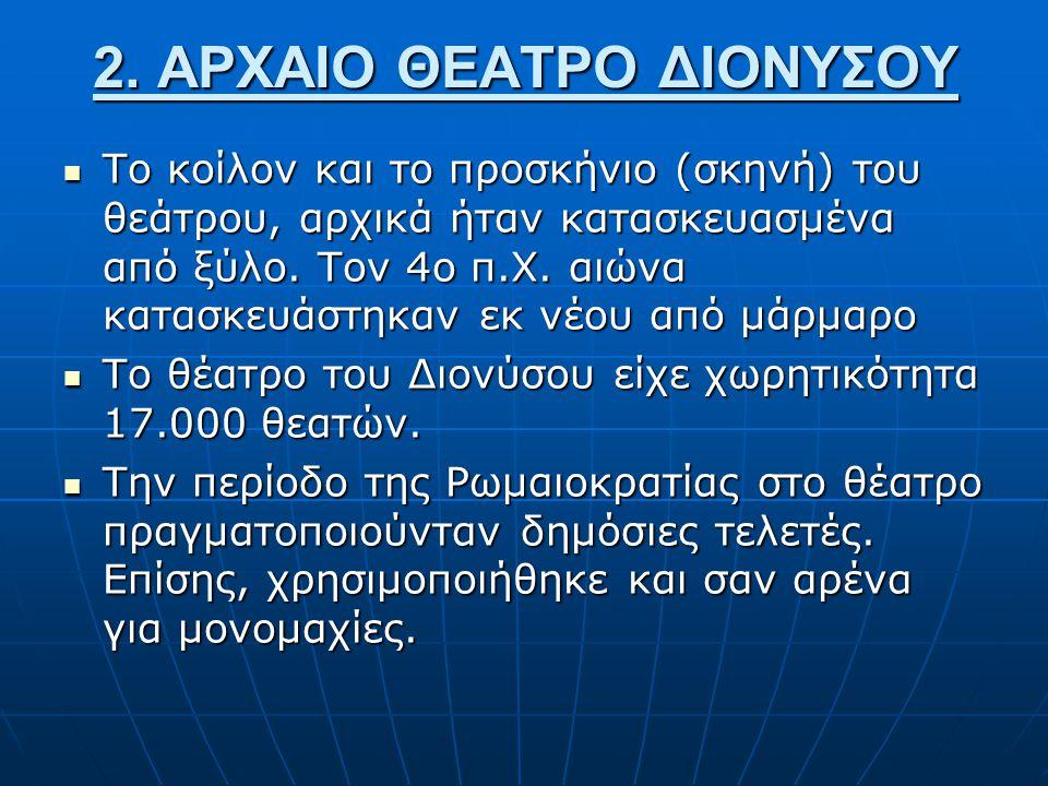 2. ΑΡΧΑΙΟ ΘΕΑΤΡΟ ΔΙΟΝΥΣΟΥ