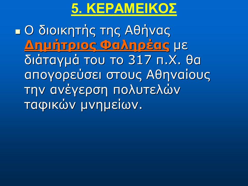 5. ΚΕΡΑΜΕΙΚΟΣ