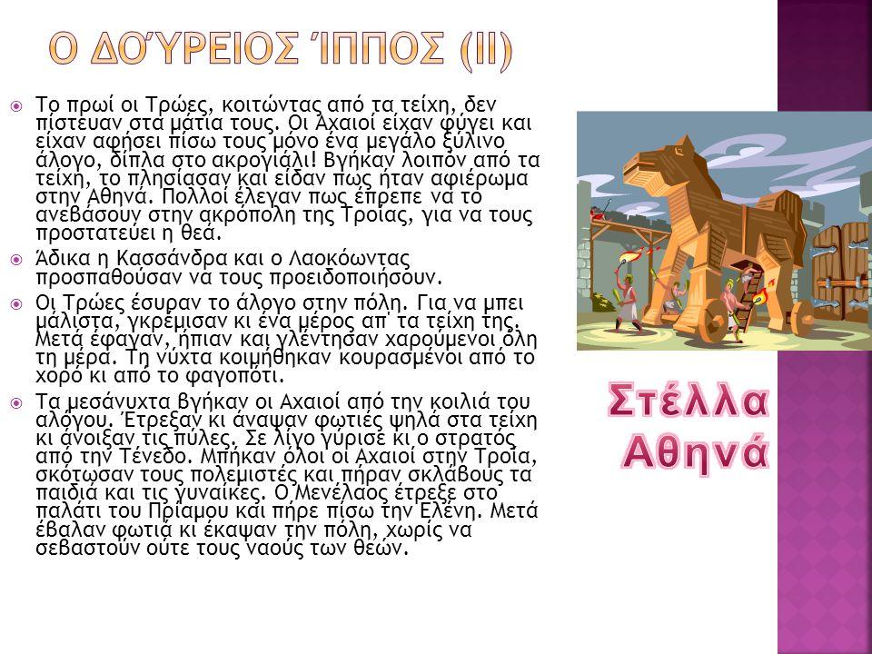 Ο Δούρειος Ίππος (ΙΙ) Στέλλα Αθηνά