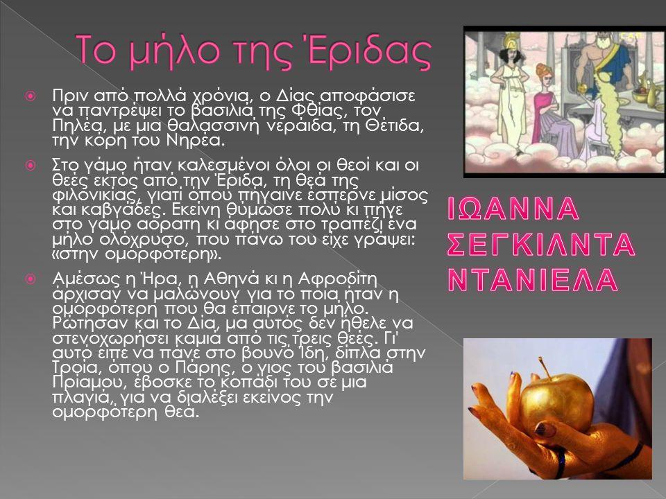 Το μήλο της Έριδας ΙΩΑΝΝΑ ΣΕΓΚΙΛΝΤΑ ΝΤΑΝΙΕΛΑ