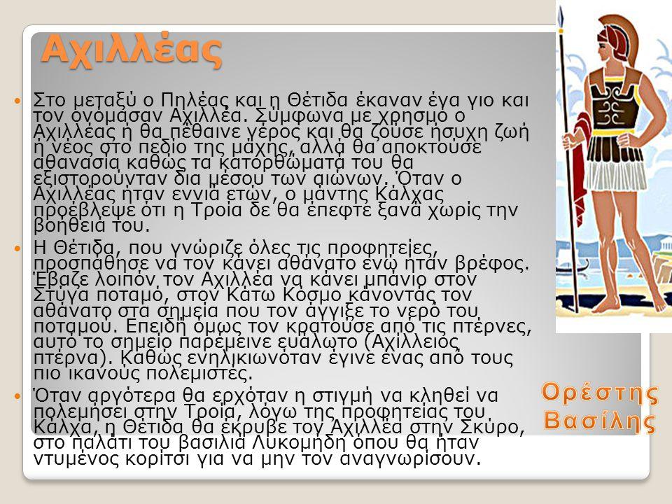 Αχιλλέας Ορέστης Βασίλης
