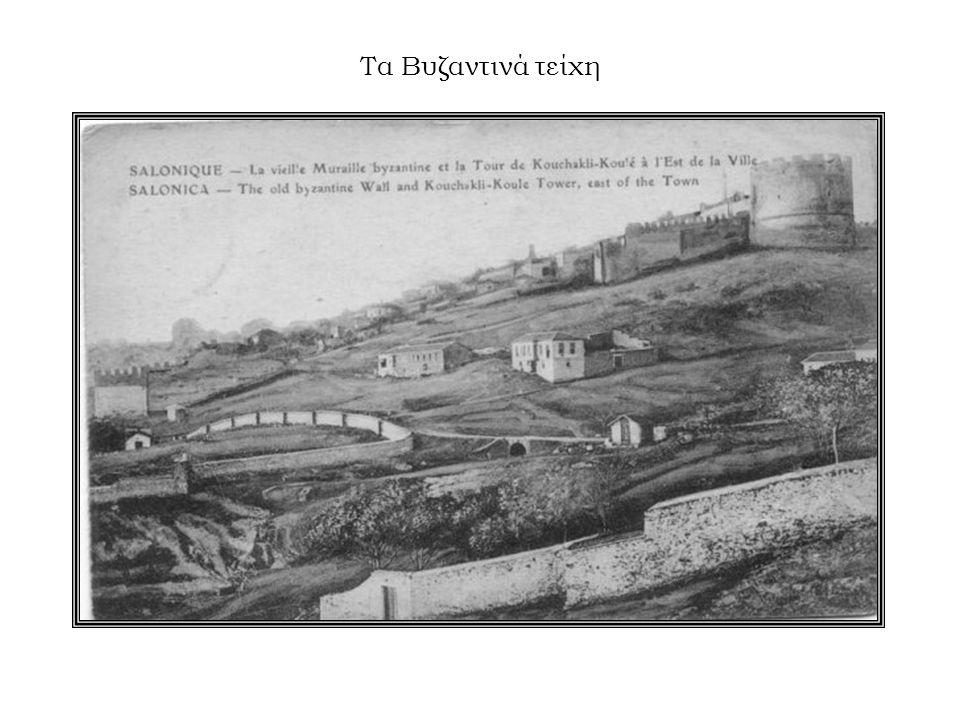 Τα Βυζαντινά τείχη