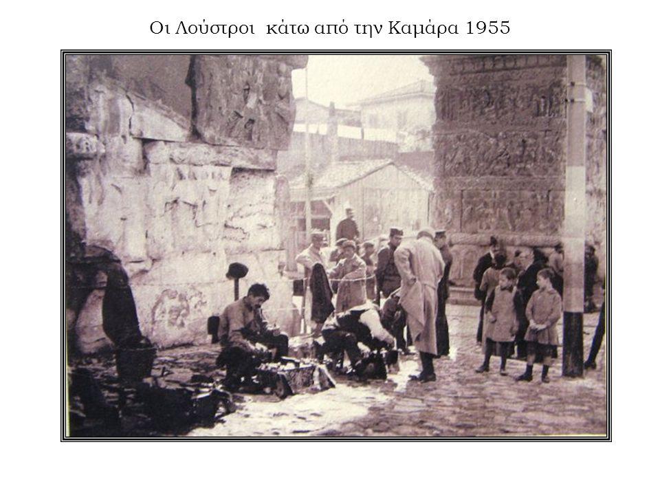 Οι Λούστροι κάτω από την Καμάρα 1955