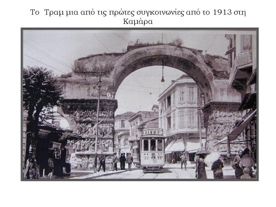 Το Τραμ μια από τις πρώτες συγκοινωνίες από το 1913 στη Καμάρα