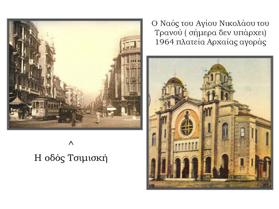 Ο Ναός του Αγίου Νικολάου του Τρανού ( σήμερα δεν υπάρχει) 1964 πλατεία Αρχαίας αγοράς