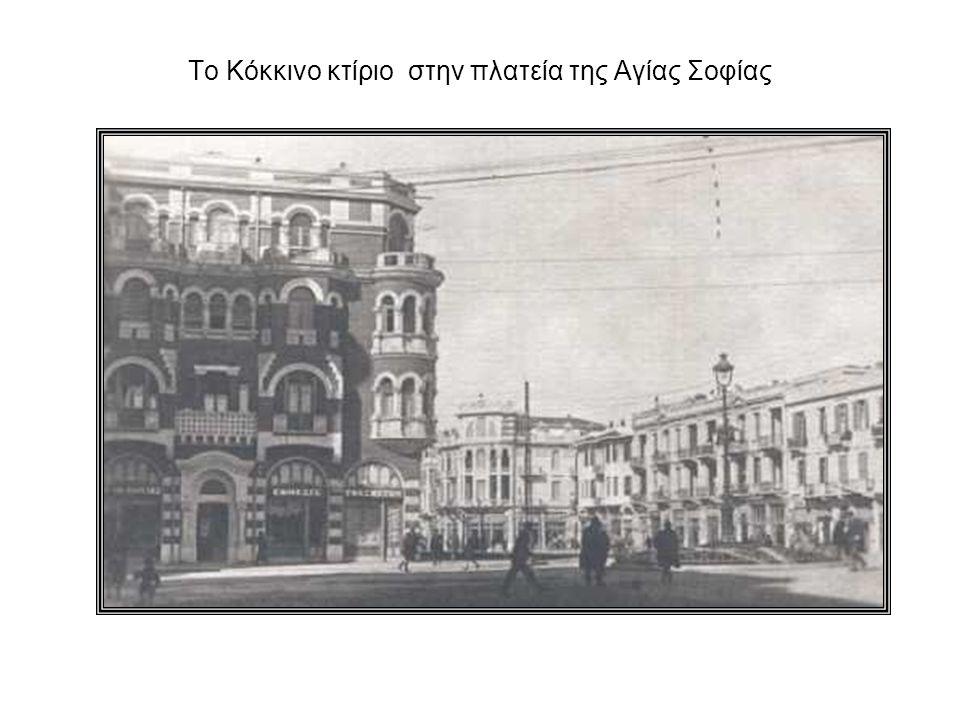 Το Κόκκινο κτίριο στην πλατεία της Αγίας Σοφίας
