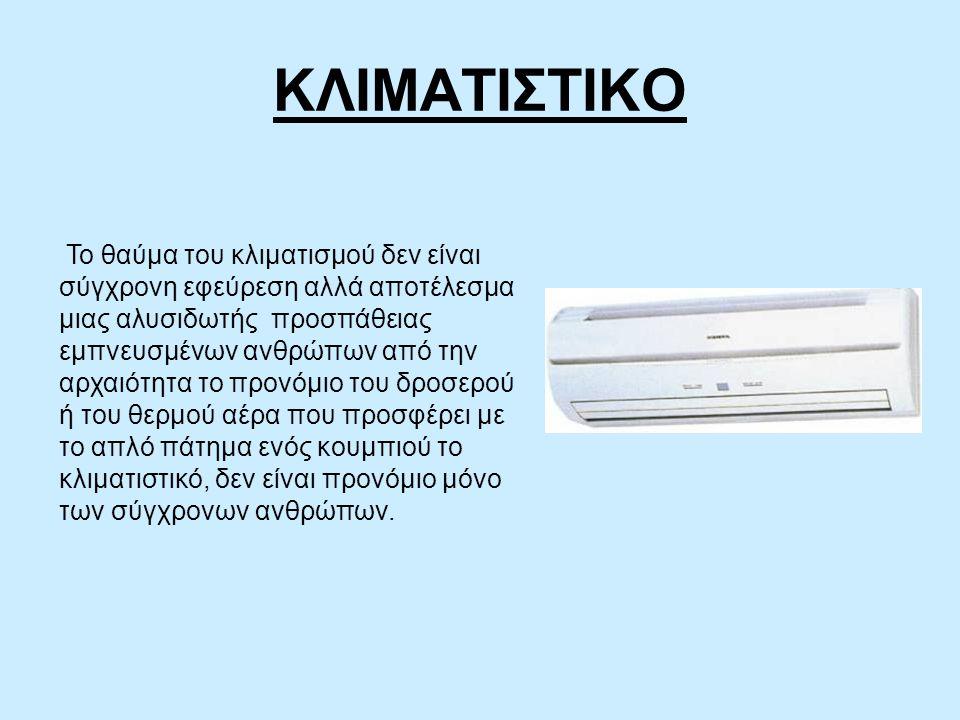 ΚΛΙΜΑΤΙΣΤΙΚΟ