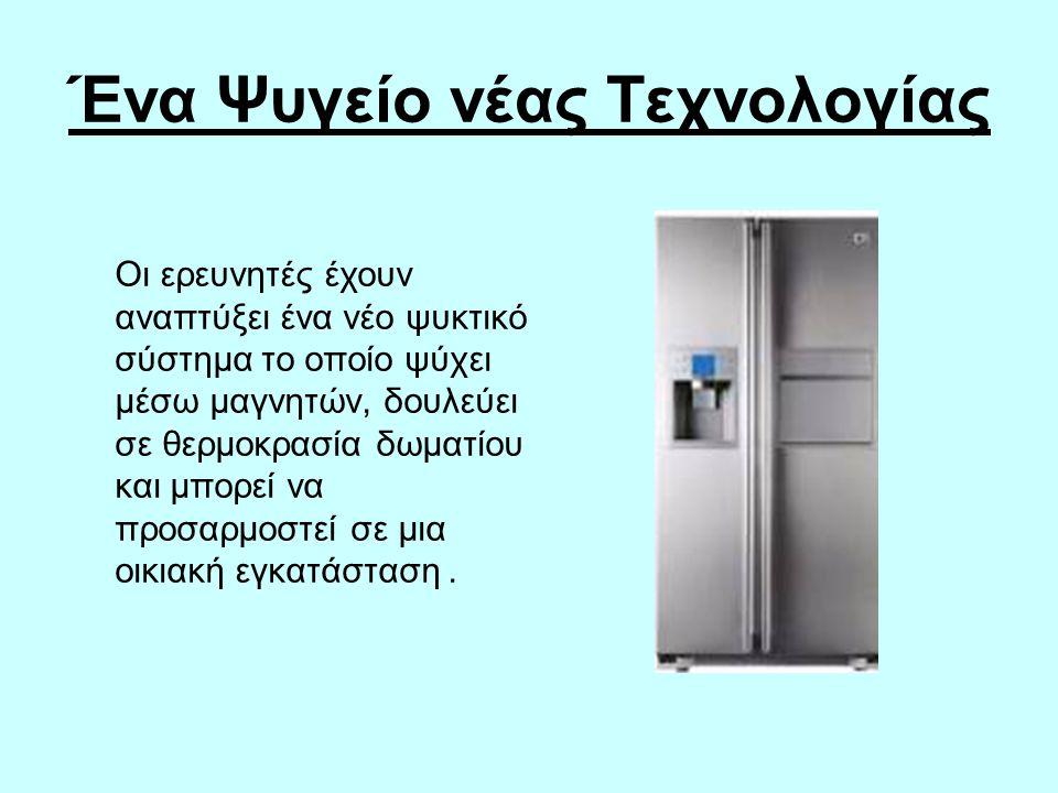 Ένα Ψυγείο νέας Τεχνολογίας
