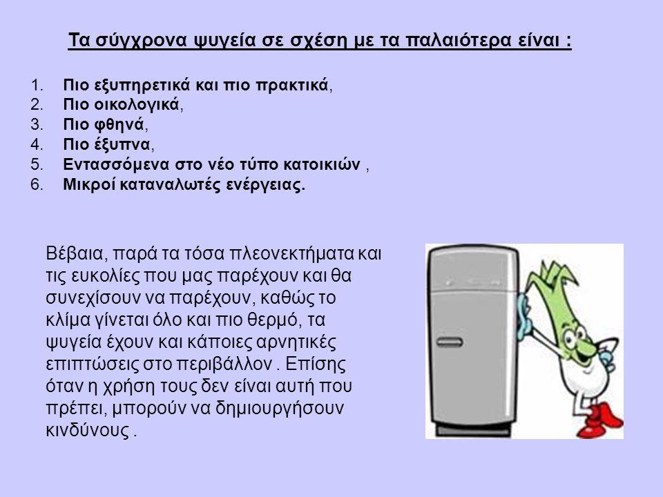 Τα σύγχρονα ψυγεία σε σχέση με τα παλαιότερα είναι :