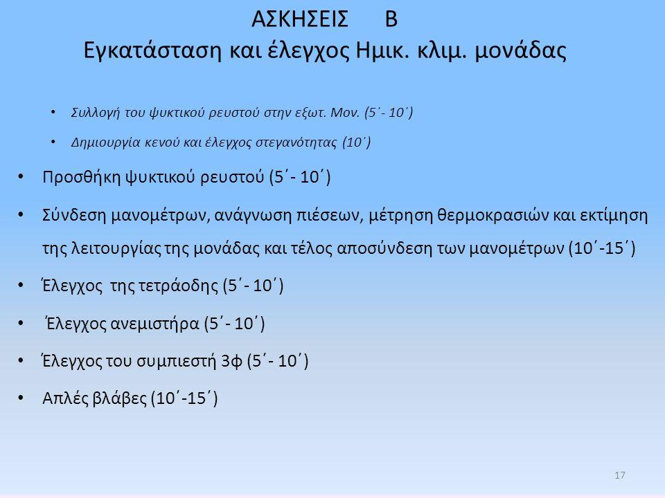 ΑΣΚΗΣΕΙΣ Β Εγκατάσταση και έλεγχος Ημικ. κλιμ. μονάδας