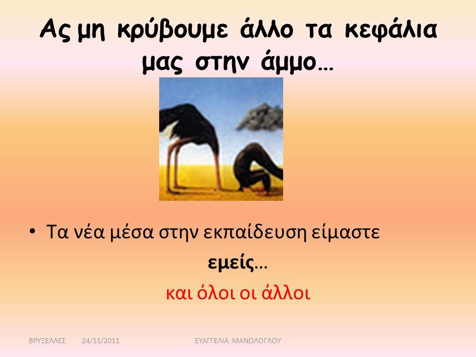 Ας μη κρύβουμε άλλο τα κεφάλια μας στην άμμο…